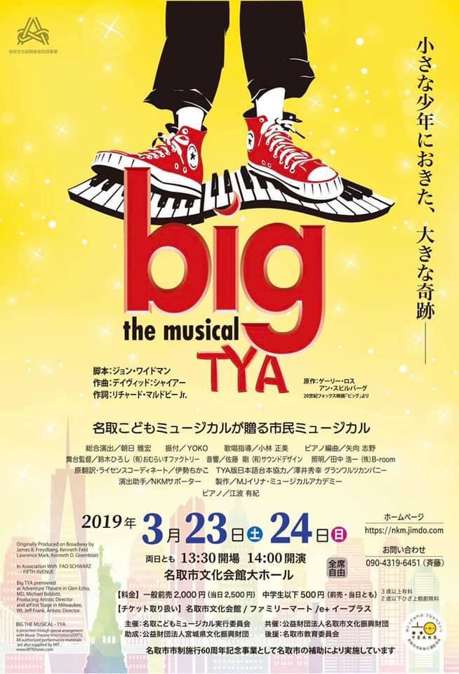 名取こどもミュージカル「big」