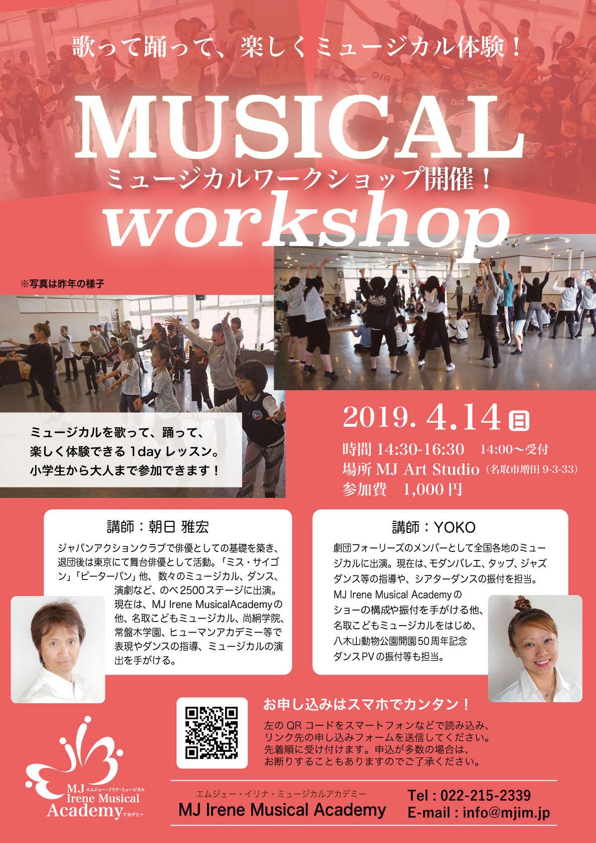 春のミュージカルワークショップを開催します