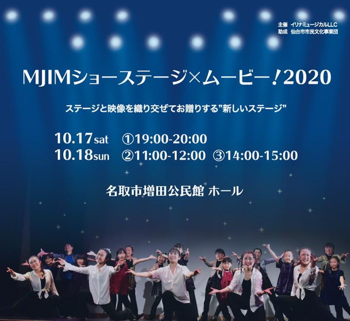 10月公演チケット情報!