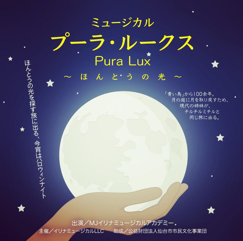 ミュージカル「プーラ・ルークス」配信のお知らせ